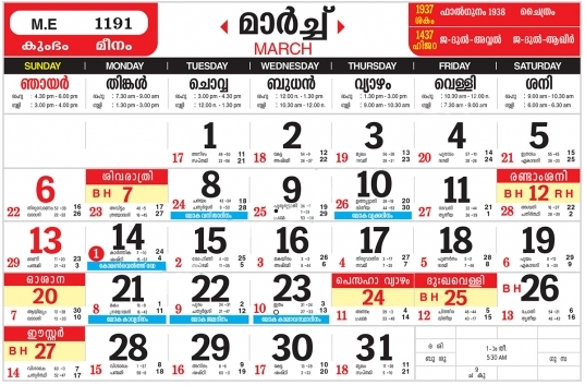2017 march calendar malayalam