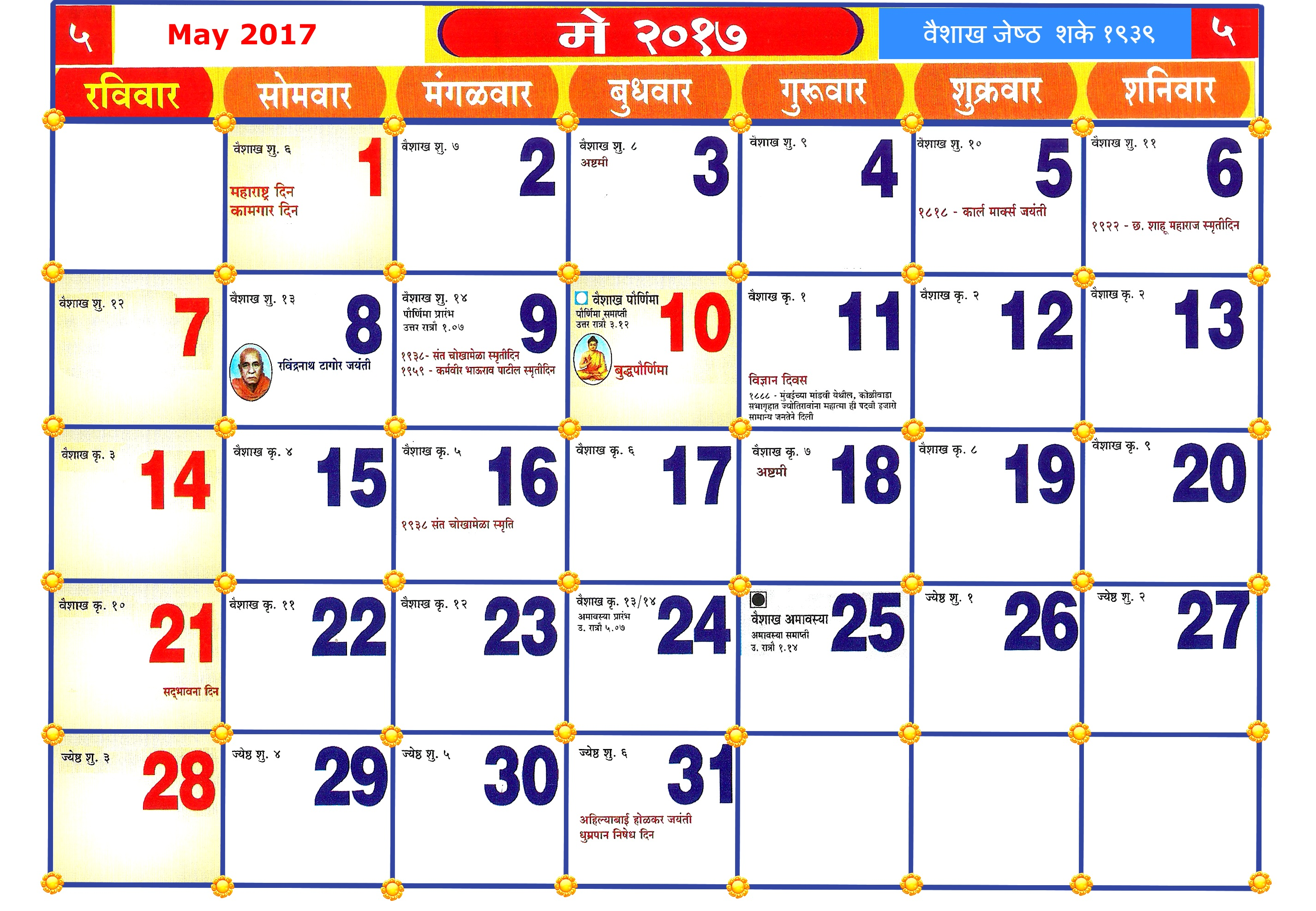 Marathi Calendar 2017 May Free Download