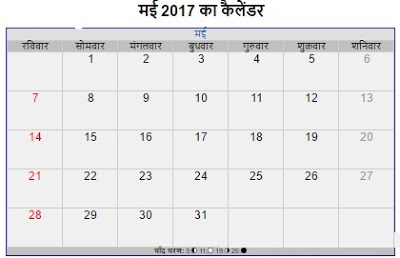 May Month 2017 Hindu calendar