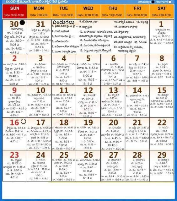 October 2017 Telugu Calendar